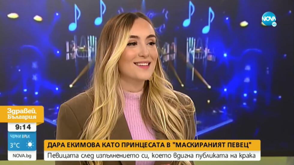 """Дара Екимова: """"Маскираният певец"""" е истинска магия"""