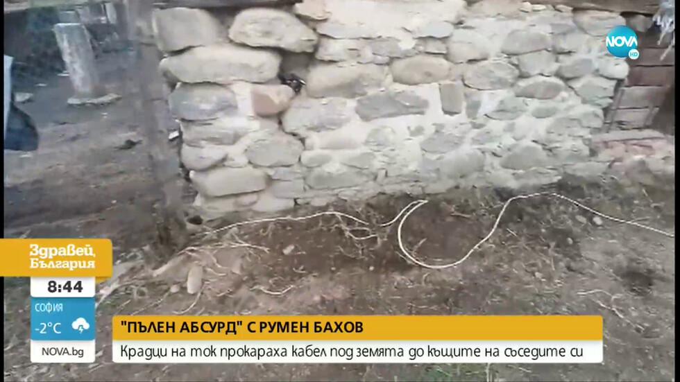 Крадци на ток прокараха кабел под земята до къщите на съседите си (ВИДЕО)