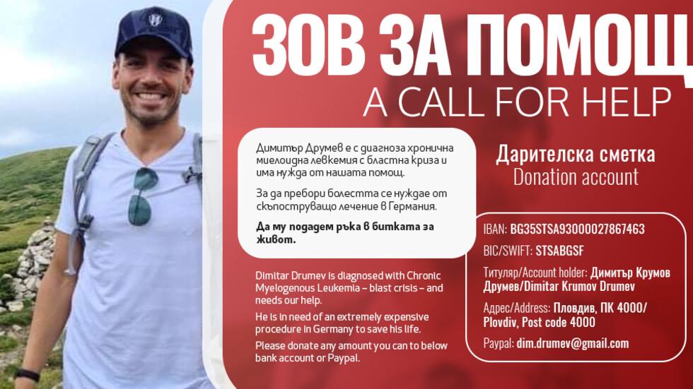 Снимка: Да помогнем на Димитър в борбата с левкемията - страница във Facebook