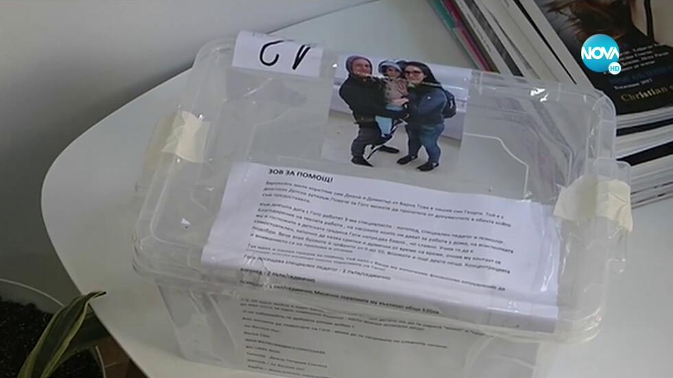 """""""Дръжте крадеца"""": Откраднаха кутия за набиране на средства за дете с аутизъм"""