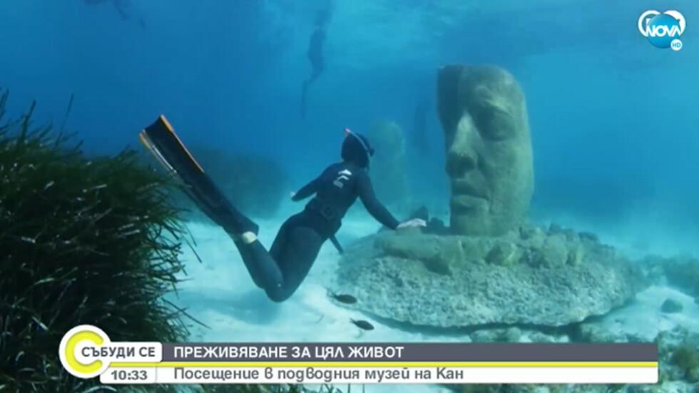 Отвориха подводен музей в Кан (ВИДЕО)