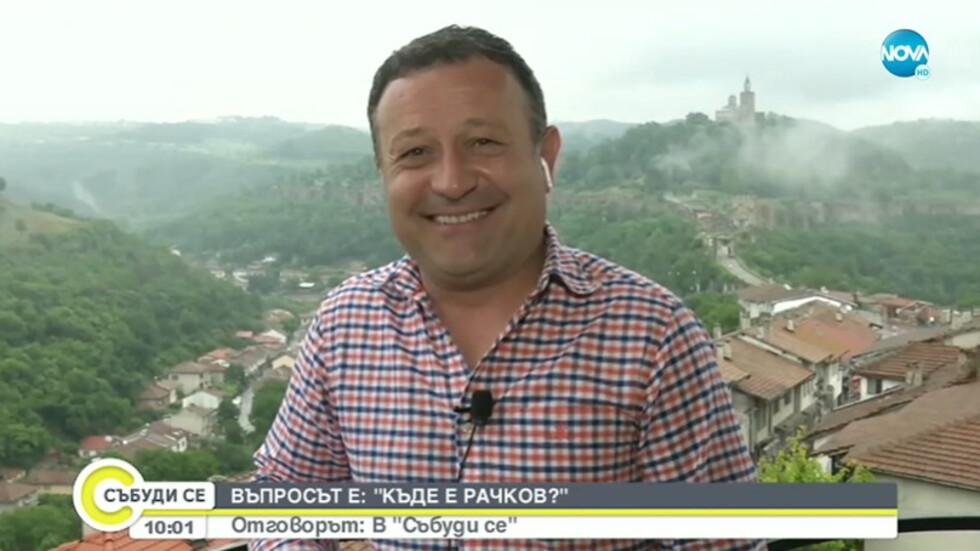 """Въпросът е: """"Къде е Рачков?"""""""