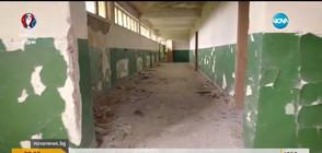 Училища за продан: Какво остава, след като звънецът спре да бие?