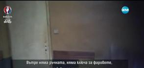 Със скрита камера в градския транспорт (ВИДЕО)