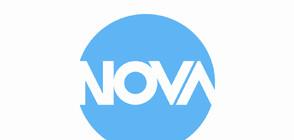 Нова Броудкастинг Груп с обновен уебсайт Nova.bg