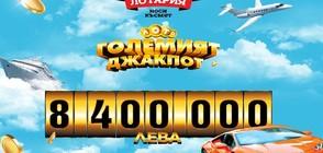 Джакпот от 8,4 млн. лева в Национална лотария