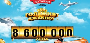 Джакпот от 8 600 000 лева в Национална лотария