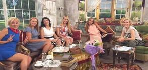 """Всяка от """"Великолепните 5"""" получи видео поздрав от популярен любимец"""