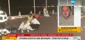 Експерт: Случилото се в Ница не е изненада