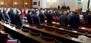 Заседанието на парламента започна с минута мълчание