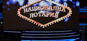 Лятното турне на Национална лотария продължава