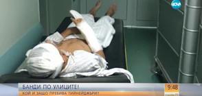 Докъде стигна разследването на нападенията на младежи в София?
