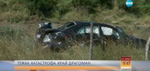 Автомобил помете мотор край Драгоман, двама загинаха (ВИДЕО)