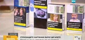 Стряскащите картинки върху цигарите - вече на пазара