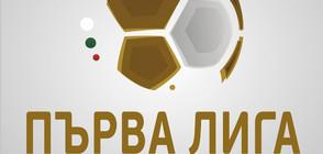 Нова Броудкастинг Груп удължава футболното лято със завръщането на лигата на професионалистите