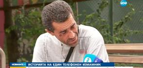 Телефонен изманик проговори пред NOVA: Гнус ме е от себе си