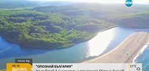 Устието на река Велека - любимото място на Евгений Дайнов
