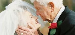 Щастливо женени 63 г. и все още влюбени (СНИМКИ)