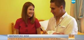 """Роди се първото бебе на участници във """"Фермер търси жена"""""""