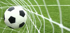Променят важно правило във футбола