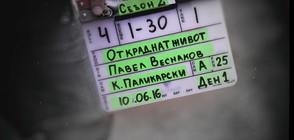 """Ексклузивно: Неизлъчвани кадри от """"Откраднат живот"""""""