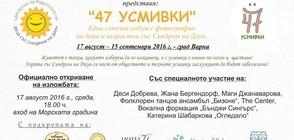 """Сдружение на родителите на деца със Синдром на Даун представя изложба """"47 усмивки"""""""