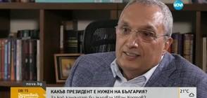 Иван Костов: Кандидатът на ГЕРБ ще спечели на изборите