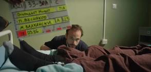"""Неизлъчвани кадри от """"Откраднат живот"""": Прическата на д-р Василев"""