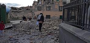 6,2 по Рихтер разтърси Италия, десетки загинали (ВИДЕО+СНИМКИ)