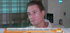 ЕКСКЛУЗИВНО! Кирил Домусчиев за футбола като бизнес