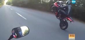 """В """"Моята новина"""": Мотористи карат с над 200 км/ч в населено място (ВИДЕО)"""