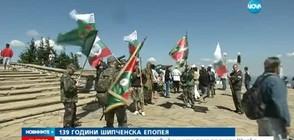 България отбелязва 139 години от Шипченската епопея (ВИДЕО)