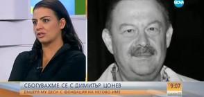 Деси Цонева: С всеки спомен на хората за баща ми сърцето ми се чупеше