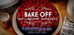 """NOVA стартира """"Bake off: Най-сладкото състезание"""""""