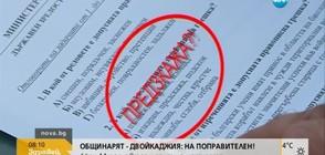 """Общински съветник пише """"гонидба"""" и """"предзкажа"""""""