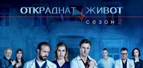 """Българският сериал """"Откраднат живот"""" по NOVA е категоричният избор на зрителите"""