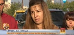 Майки на протест: Шофьор, който блъсна жена и двете й деца, е на свобода