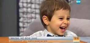 Малък, но вече знае: 2-годишно дете, което може да чете