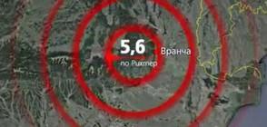 Трусове от над 7 по Рихтер във Вранча – на всеки 40-50 години