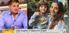 Баща издирва 4-годишното си дете