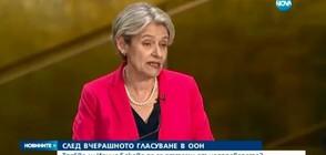 Трябва ли Ирина Бокова да се оттегли от надпреварата за ООН?