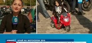 Хиляди мотористи закриха летния сезон с шествие в столицата