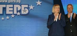 Цецка Цачева е кандидатът на ГЕРБ за президент (ОБЗОР С ВИДЕО+СНИМКИ)