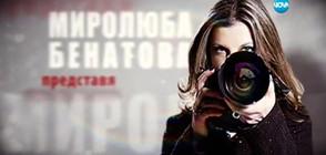 Миролюба Бенатова представя: Бащата на Джон Терориста