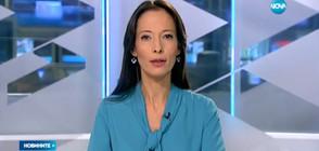 Новините на NOVA (17.10.2016 - следобедна)