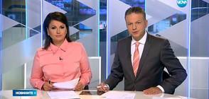 Новините на NOVA (17.10.2016 - централна емисия)