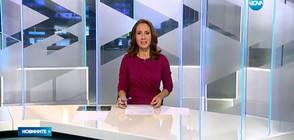 Новините на NOVA (17.10.2016 - късна)