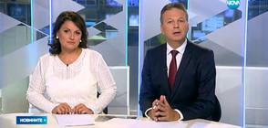 Новините на NOVA (18.10.2016 - централна емисия)