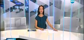 Новините на NOVA (19.10.2016 - следобедна)