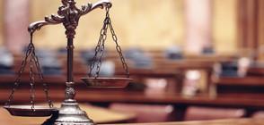 Ще станат ли повод за злоупотреби новите промени в Наказателния кодекс?